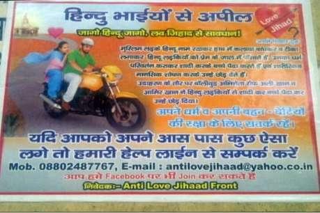 'सैफ, आमिर जैसे मुस्लिमों से बचें हिंदू लड़कियां'