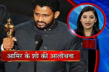 ऑस्कर विजेता ने कहा, झूठा है आमिर का 'सत्यमेव जयते'
