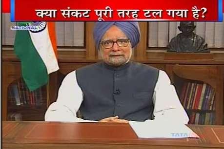 पढ़ें: प्रधानमंत्री मनमोहन सिंह का राष्ट्र के नाम संदेश