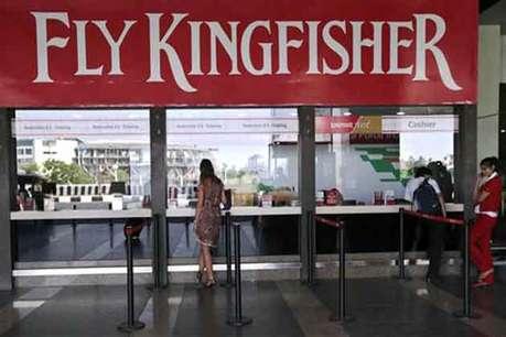किंगफिशर एयरलाइंस ने मुंबई एयरपोर्ट से सामान समेटा