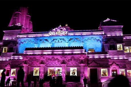 कैसे रंग बंदलती हैं वृंदावन के 'प्रेम मंदिर' की दीवारें, देखिए...