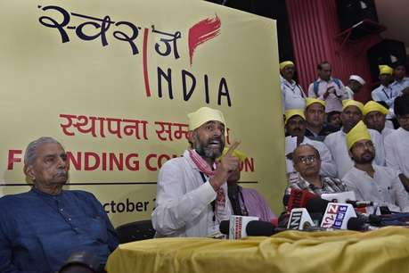 स्वराज इंडिया पार्टी ने चुनाव चिन्ह्र का ये निकाला हल, अब उम्मीदवार मांगेंगे चिन्ह्र