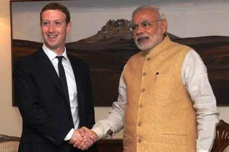 जुकरबर्ग की टाइम लाइन पर चमके मोदी, पोस्ट में की प्रशंसा
