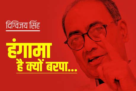 कांग्रेस के 'चाणक्य' दिग्विजय सिंह का हर दांव क्यों पड़ जाता है उल्टा?