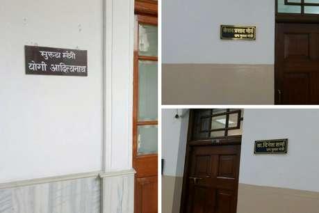 विधानसभा में लगी सीएम योगी समेत केशव और दिनेश शर्मा की नेम प्लेट