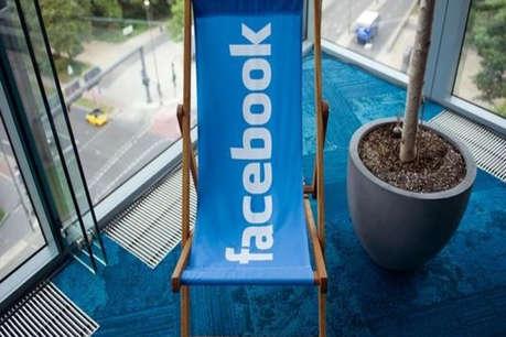 फेसबुक मैसेंजर पर जल्द जुड़ सकता है ये नया फीचर