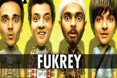 फिर आ रहे हैं ''फुकरे'' के जुगाड़ू लड़के, रिलीज हो गया ''फुकरे रिटर्न्स'' का फर्स्ट लुक