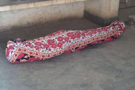 मेरठ: बोरियों में मिला महिला का 8 टुकड़ों में कटा शव