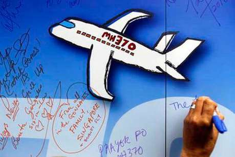 लापता मलेशियाई विमान MH370 की तलाश के लिए परिजन जुटा रहे 5 करोड़ डॉलर