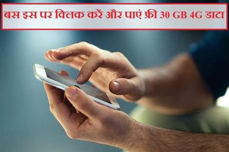 'एयरटेल सरप्राइज' ऑफर, क्लिक करें और पाएं फ्री 30 GB 4G डाटा