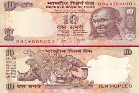 अब आएगा 10 रुपए का प्लास्टिक नोट, सरकार ने दी मंजूरी