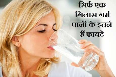 सिर्फ एक गिलास गर्म पानी आपकी सेहत के लिए है इतना फायदेमंद