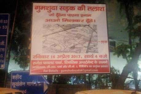 दिल्ली में गुमशुदा सड़क तलाशिए और पाइए 10,000 रुपये का इनाम!