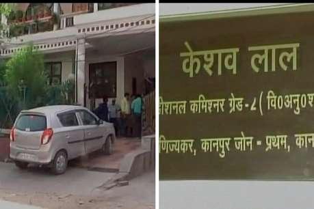 कानपुर: सेल्स कमिश्नर के घर इनकम टैक्स का छापा, अब तक 10 करोड़ बरामद