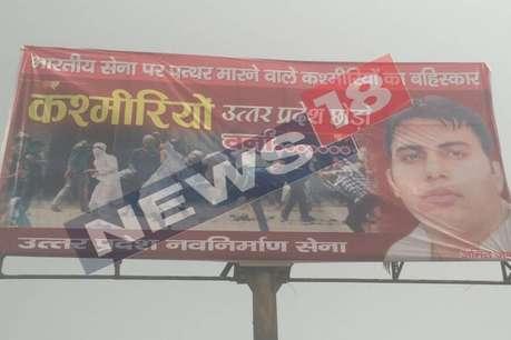 अमित जानी की नव निर्माण सेना ने कश्मीरियों को उत्तर प्रदेश छोड़ने की दी धमकी, लगाए पोस्टर