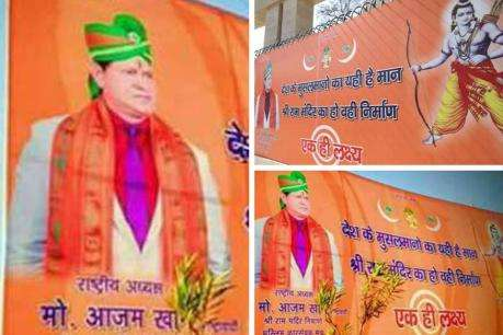 राम मंदिर:  'आजम खान' की अगुवाई में अयोध्या पहुंचे मुस्लिम