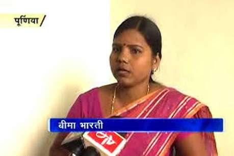 हत्या के मामले में जदयू विधायक बीमा भारती के खिलाफ गैर जमानती वारंट जारी