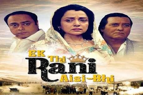 फिल्म 'एक थी रानी ऐसी भी' मध्यप्रदेश में टैक्स फ्री