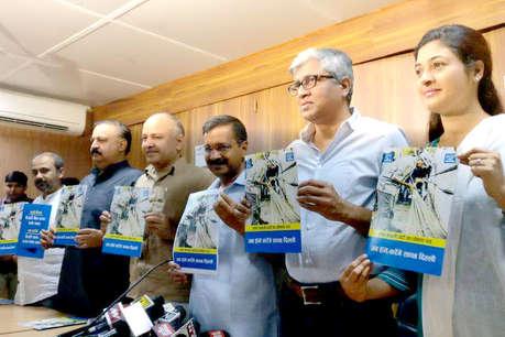 केजरीवाल का वादा: 3 साल में डेंगू-चिकनगुनिया से मुक्त होगी दिल्ली