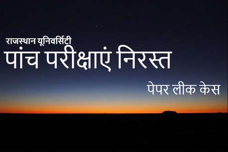 पेपर लीक प्रकरण: राजस्थान यूनिवर्सिटी की पांच परीक्षाएं निरस्त
