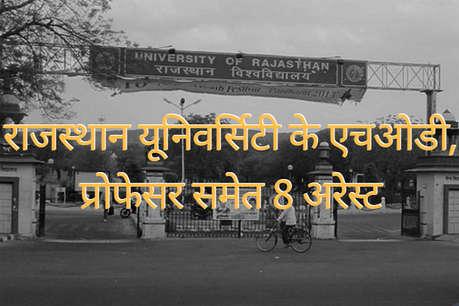 पेपर लीक रैकेट में शामिल थे राजस्थान यूनिवर्सिटी के एचअोडी, प्रिंसिपल समेत 8 अरेस्ट