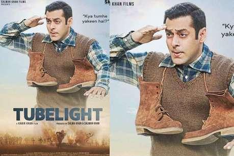 'ट्यूबलाइट' के दूसरे पोस्टर में सलमान खान ने गले में टांग रखें हैं जूते