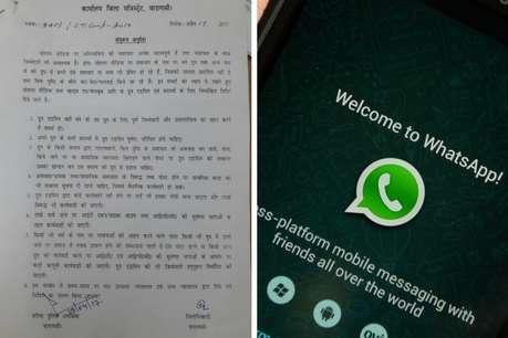 व्हॉट्सऐप से फैली अफवाह तो ग्रुप एडमिन पर भी एफआईआर, ये रहा आदेश