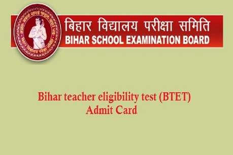 बिहार टीईटी की परीक्षा तिथि में बदलाव, 11 की जगह अब 29 जून को होगी परीक्षा