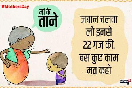 मां के शाश्वत ताने : पहले नानी से खुद सुने, अब हमें सुनाती हैं