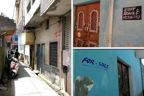 यूपी: यहां घरों के बाहर लगे 'मकान बिकाऊ है' के बोर्ड, नहीं मिल रहे खरीदार