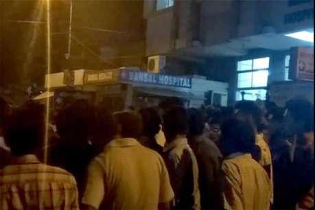 जयपुर के निजी अस्पताल में परिजनों ने डॉक्टर के साथ की मारपीट, आईसीयू में भर्ती