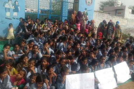 स्कूल को ताला लगाकर अब रेवाड़ी के इस स्कूल की छात्राएं धरने पर बैठीं