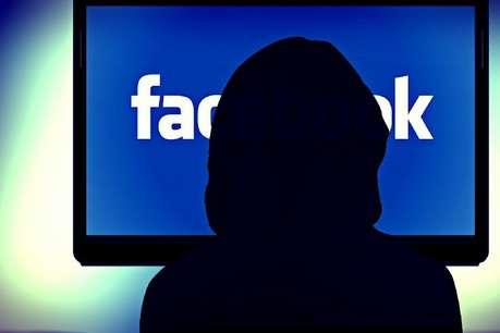 आपको फेसबुक की लत लग गई है? खेलें ये क्विज और खुद जान जाएं