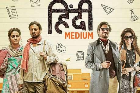 FILM REVIEW: 'हिंदी मीडियम' से होने का असली दर्द दिखाती है ये कॉमेडी