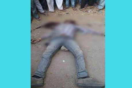 राजस्व कर्मचारी की हत्या कर भाग रहे अपराधी को गांववालों ने पीट पीटकर मार डाला