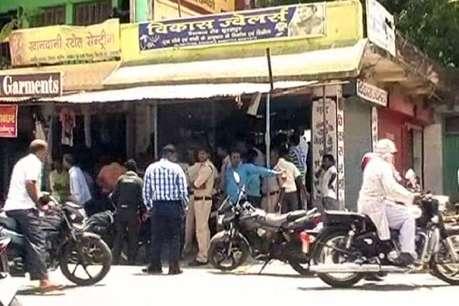 सर्राफा व्यापाारी के सामने ही बदमाश ले उड़े तीस लाख रुपए के जेवरों से भरा बैग