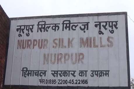 अंतिम सांसें गिन रही नूरपुर सिल्क मिल