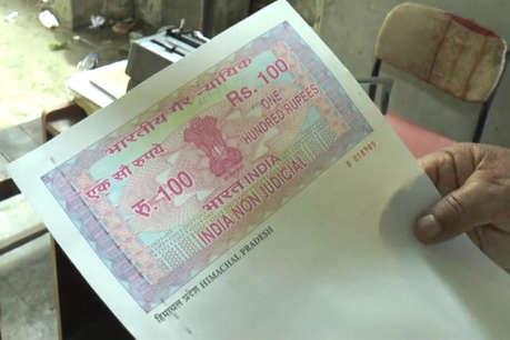 पांवटा साहिब में स्टाम्प पेपर की किल्लत, 500 गुणा ज्यादा करना पड़ रहा है भुगतान