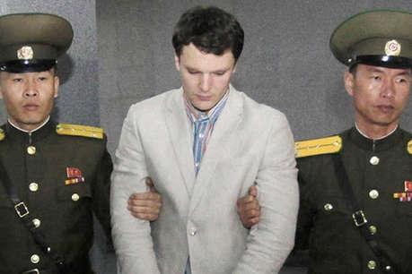18 महीने नॉर्थ कोरिया की जेल में रहा अमेरिकी छात्र, छूटने के 6 दिन बाद मौत