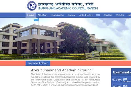 JAC 12th Result 2017: इंटर आर्ट्स का रिजल्ट आज, jac.jharkhand.gov.in पर ऐसे देखें रिजल्ट
