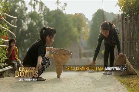 OMG! ये है एशिया का सबसे स्वच्छ गांव