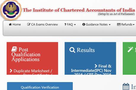 ICAI Result 2017: CA फाइनल और CPT का रिजल्ट जारी, icaiexam.icai.org पर ऐसे चेक करें
