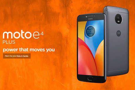 कम कीमत में लॉन्च हुआ Moto E4 Plus, फुल चार्ज में चलेगा 2 दिन