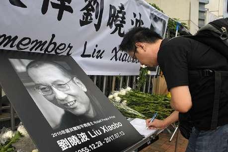 11 साल की सजा भुगत रहे शियाओबो का अंतिम संस्कार, चीन ने कहा- पत्नी नजरबंद नहीं