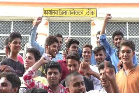 टोंक में छात्रों ने कलेक्ट्रेट के सामने किया विरोध प्रदर्शन