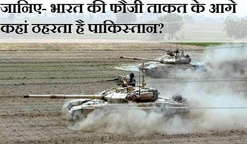 जानिए- भारत की फौजी ताकत के आगे कहां ठहरता है पाकिस्तान?