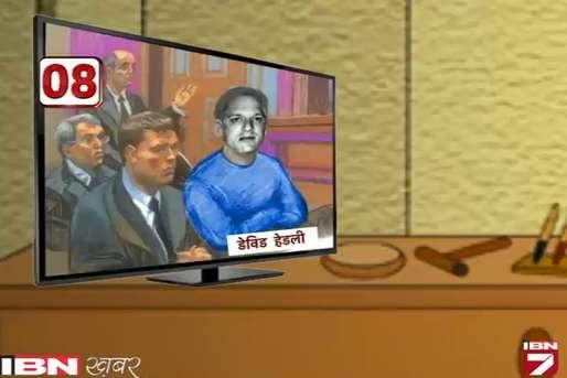 मुंबई हमला: गवाही के पहले दिन आतंकी डेविड हेडली ने किए ये 10 बड़े खुलासे