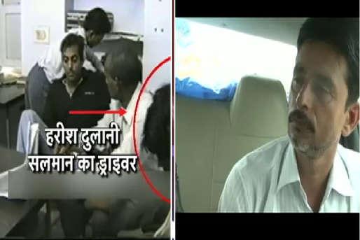 चिंकारा मामले में सामने आया सलमान खान का ड्राइवर, बताया उस रात का सच!