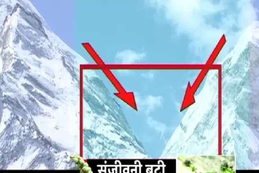 द्रोणा गिरी पर्वत में संजीवनी बूटी खोजेगी उत्तराखंड सरकार, मुख्यमंत्री ने बनाई टीम!