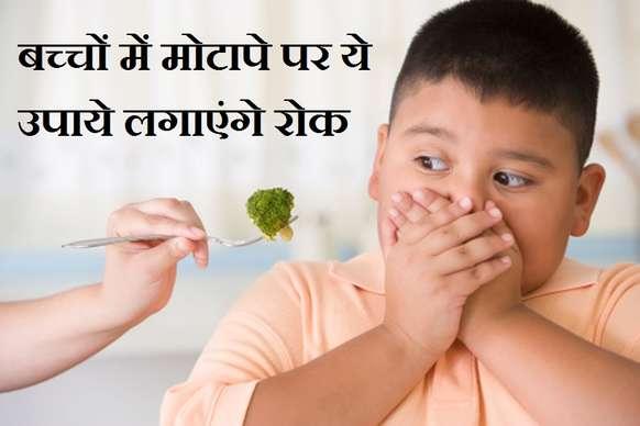 बच्चों में बढ़ते मोटापे पर ये उपाय लगाएंगे रोक
